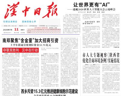 汉中日报登报中心