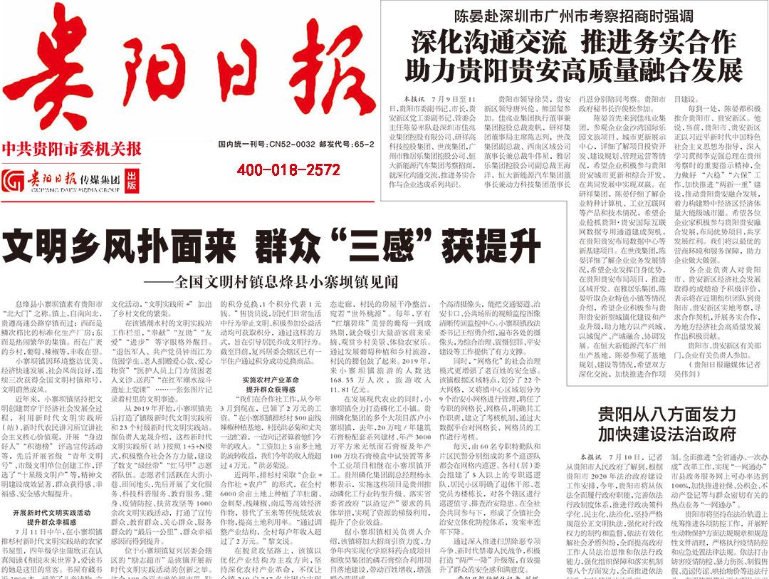 贵阳日报登报热线电话