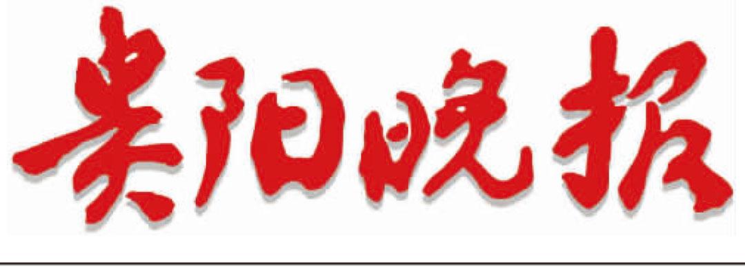 贵阳晚报社广告部