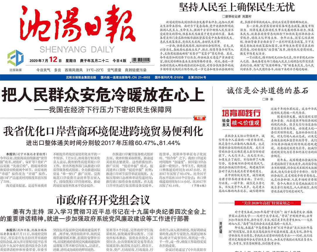 沈阳日报登报热线电话