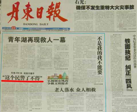 丹东日报社广告部