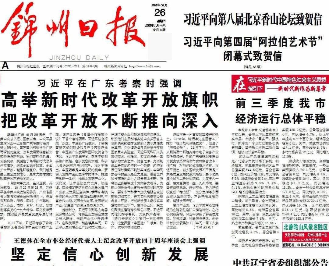 锦州日报登报中心