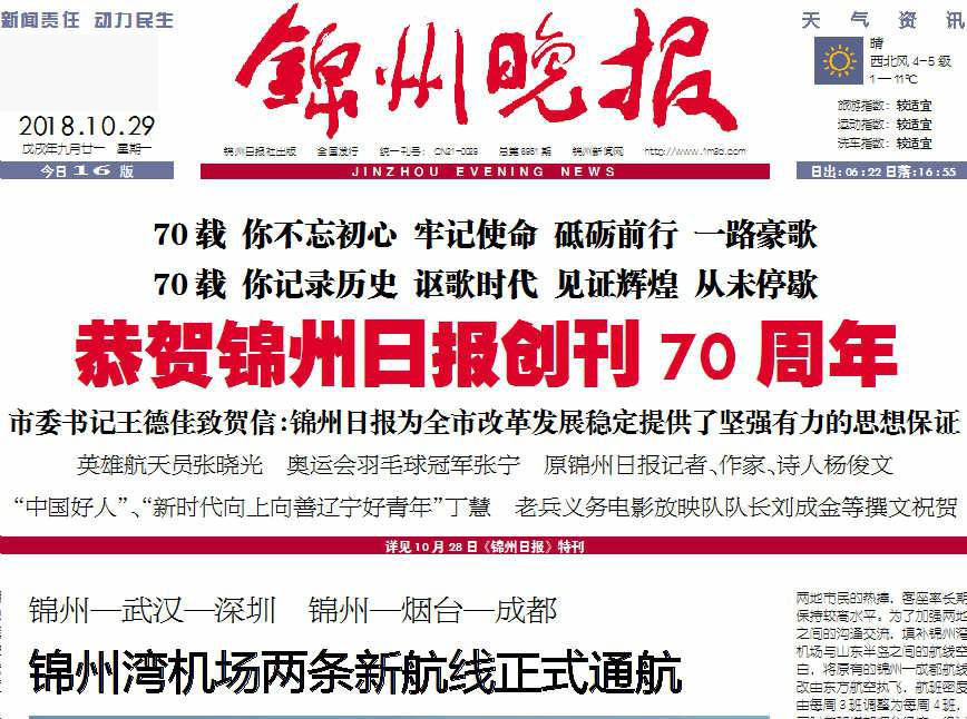 锦州晚报登报中心