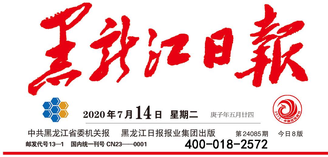 黑龙江日报社广告部