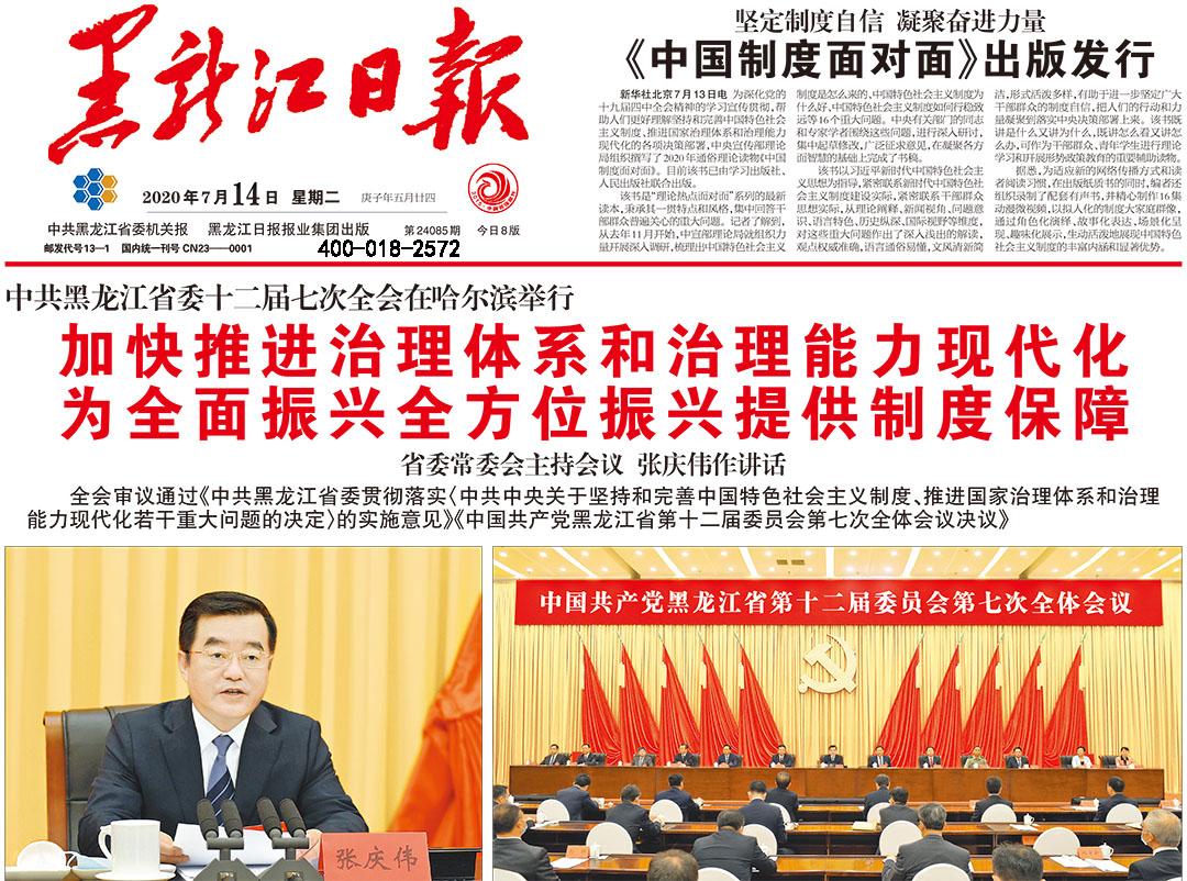 黑龙江日报登报热线电话