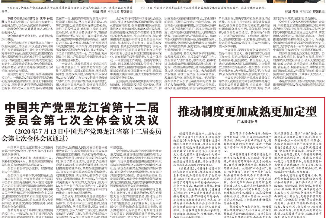 黑龙江日报挂失登报遗失声明公告
