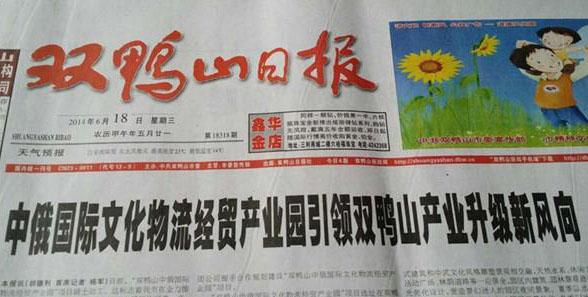 双鸭山日报登报中心