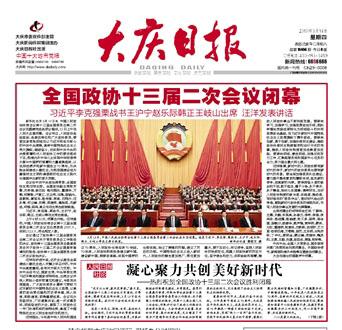 大庆日报社广告部