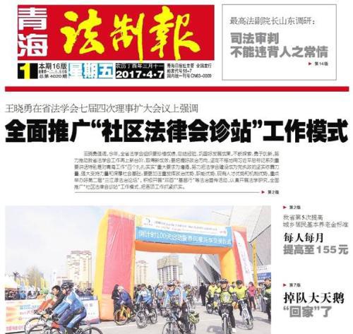 青海法制报登报中心