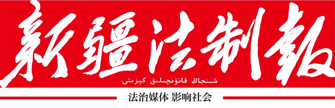 新疆法制报登报中心