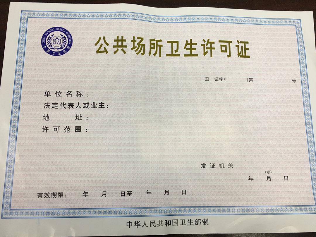 公共场所卫生许可证遗失登报