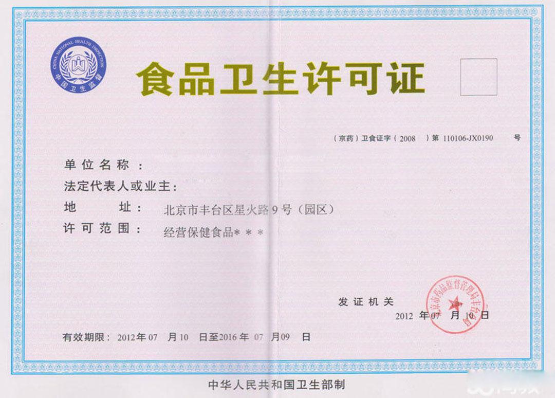 食品卫生许可证遗失登报声明