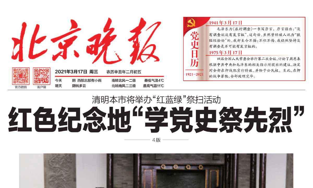 北京晚报遗失声明登报