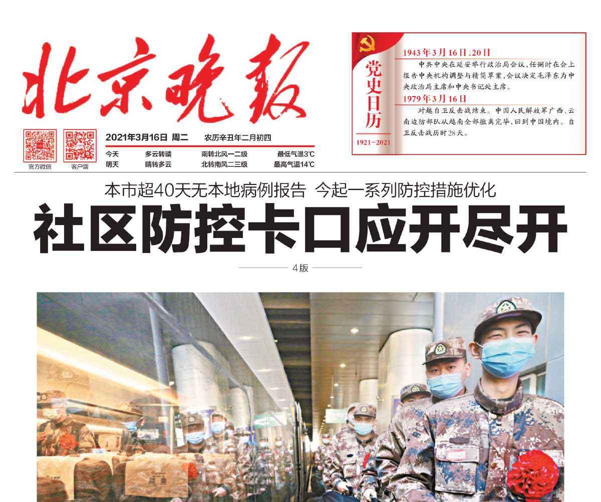 北京晚报社广告部热线