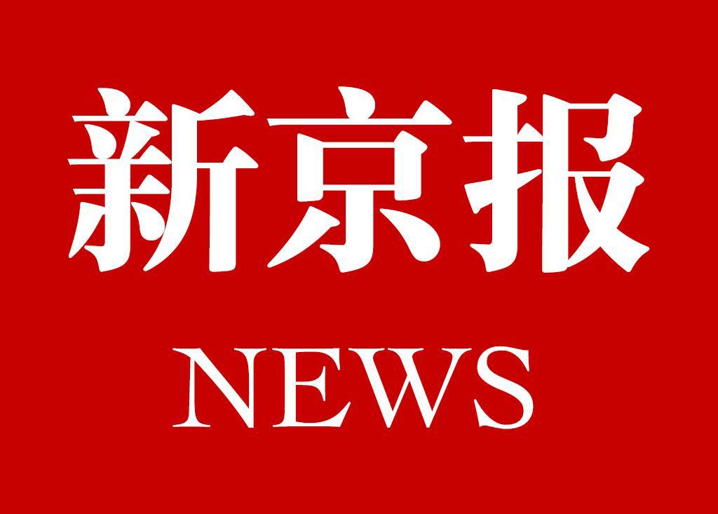 新京报登报热线