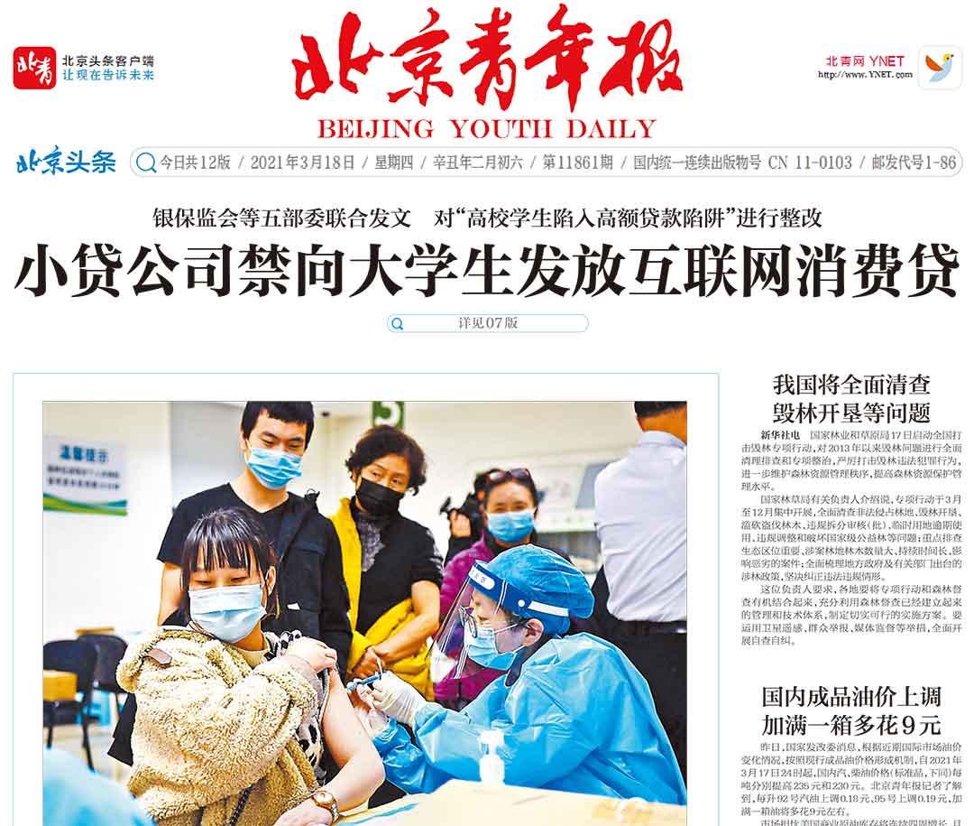 北京青年报社登报热线