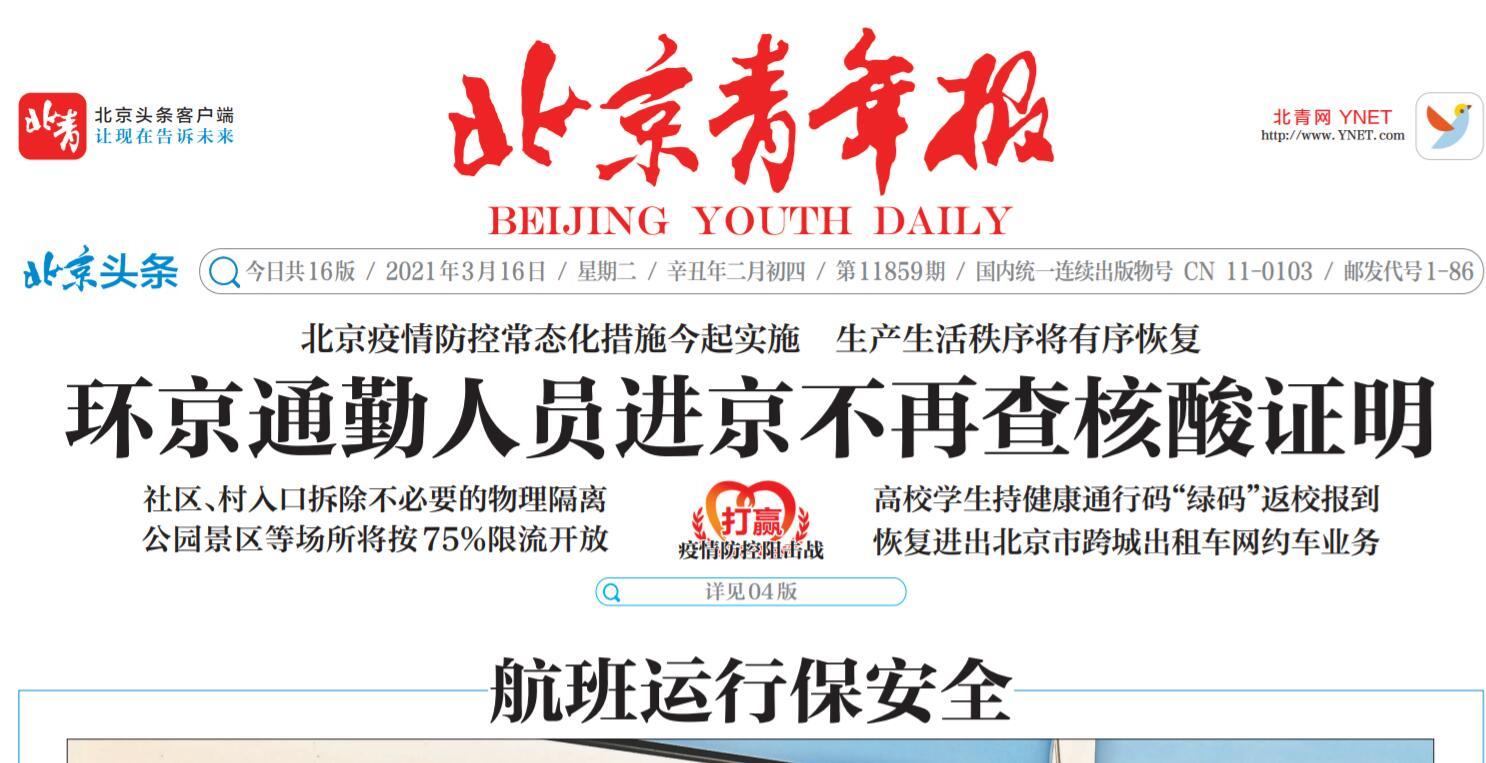 北京青年报社广告部登报热线