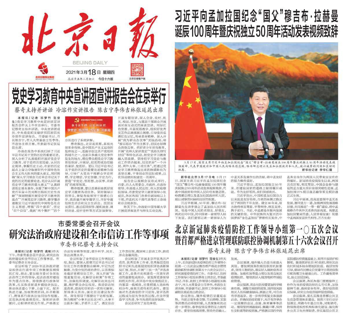 北京日报社登报热线
