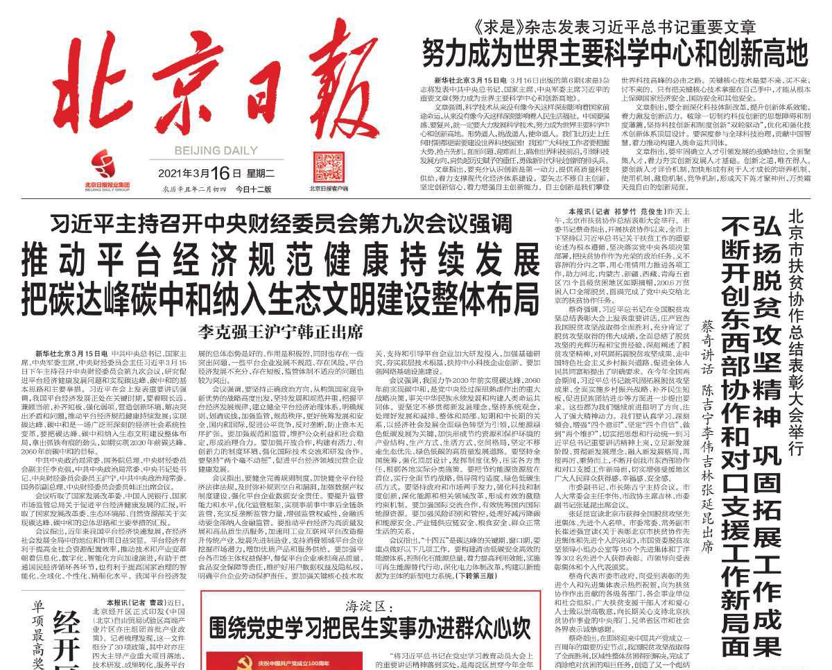 北京日报社广告部登报热线