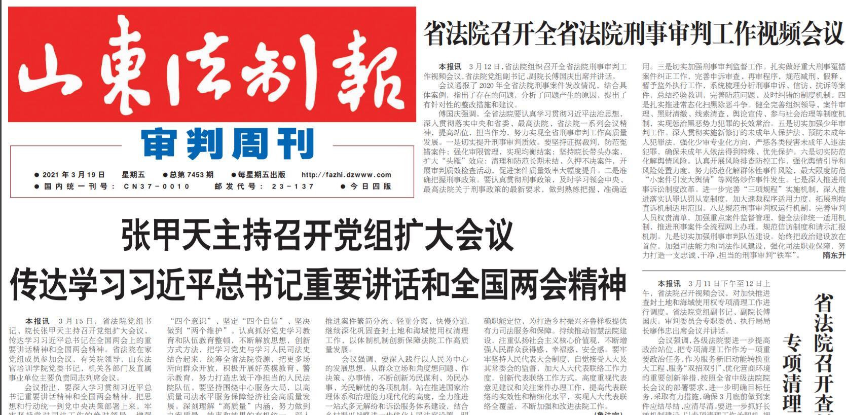 上海科技报社登报电话