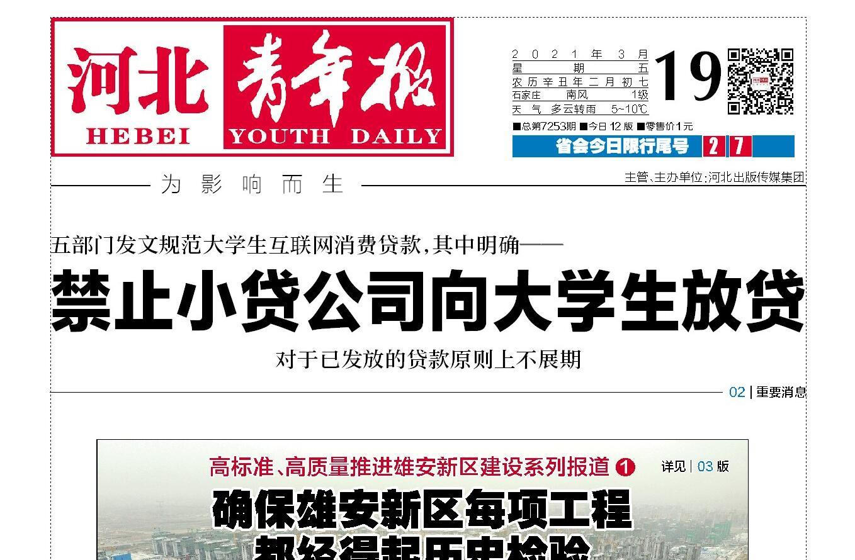 河北青年报报社登报电话