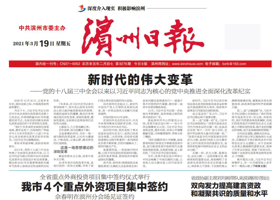 滨州日报社广告部登报热线