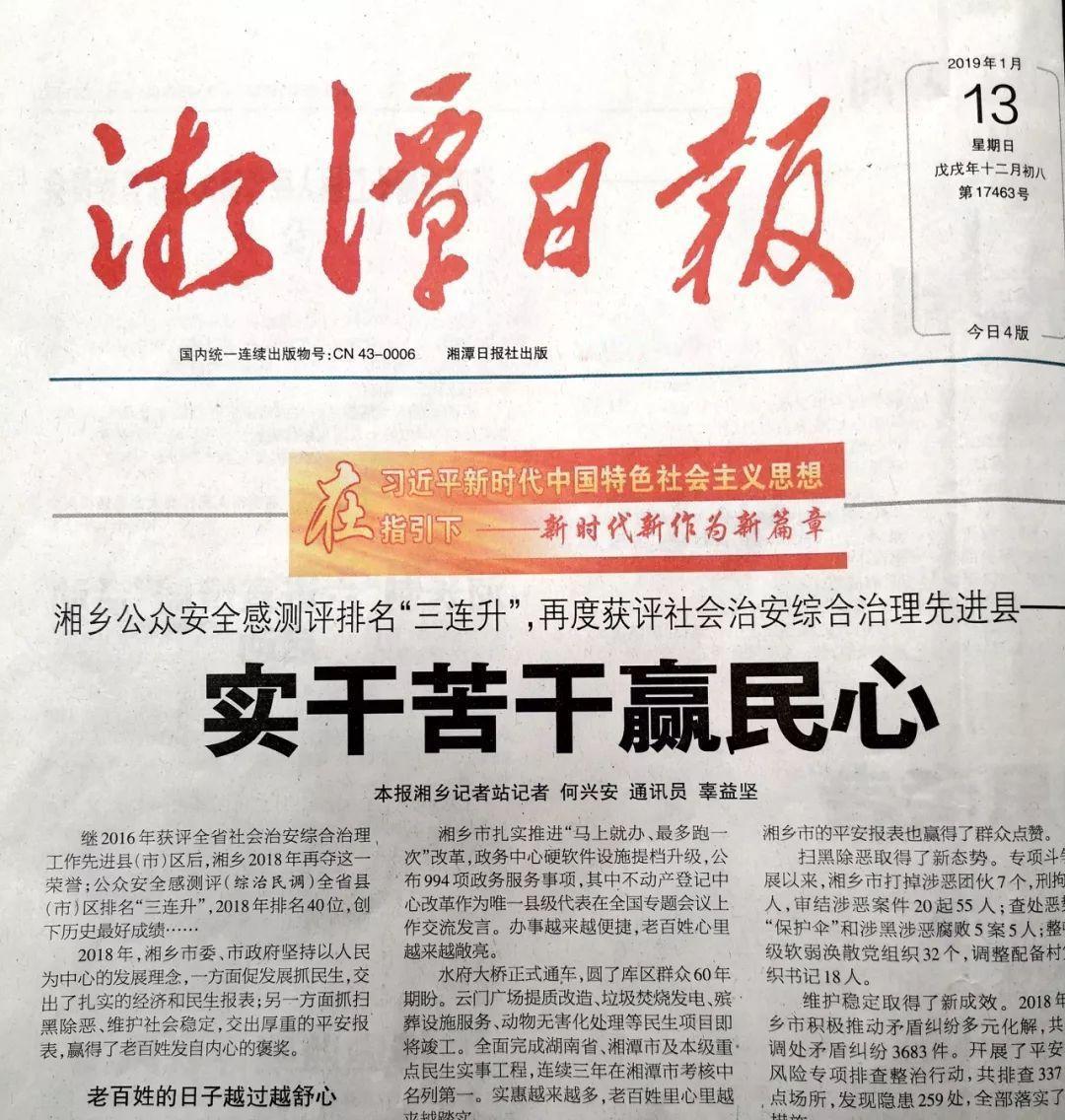 湘潭日报社登报电话