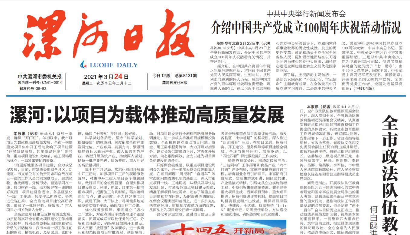 漯河日报社广告部登报热线