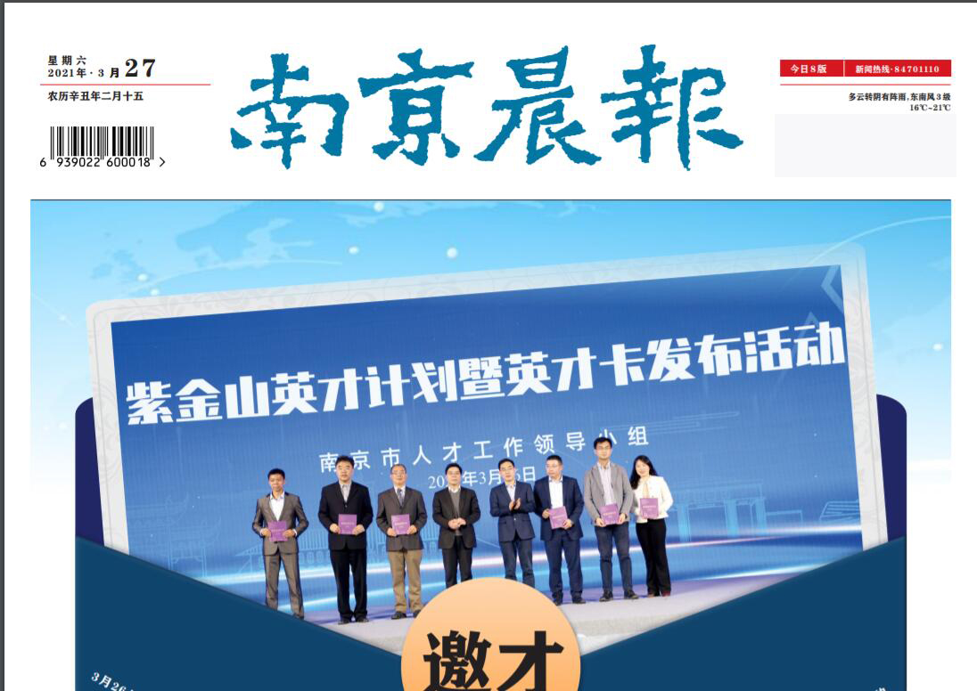 南京晨报社广告部登报热线