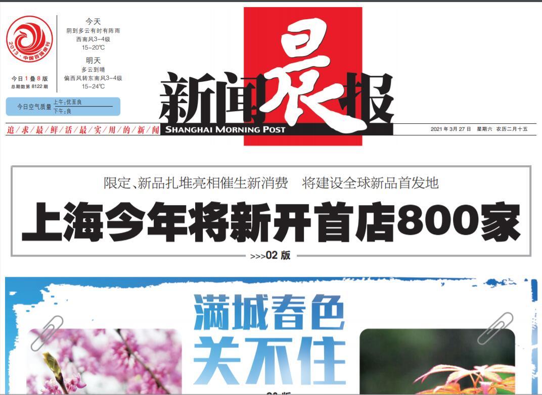 新闻晨报社广告部登报热线