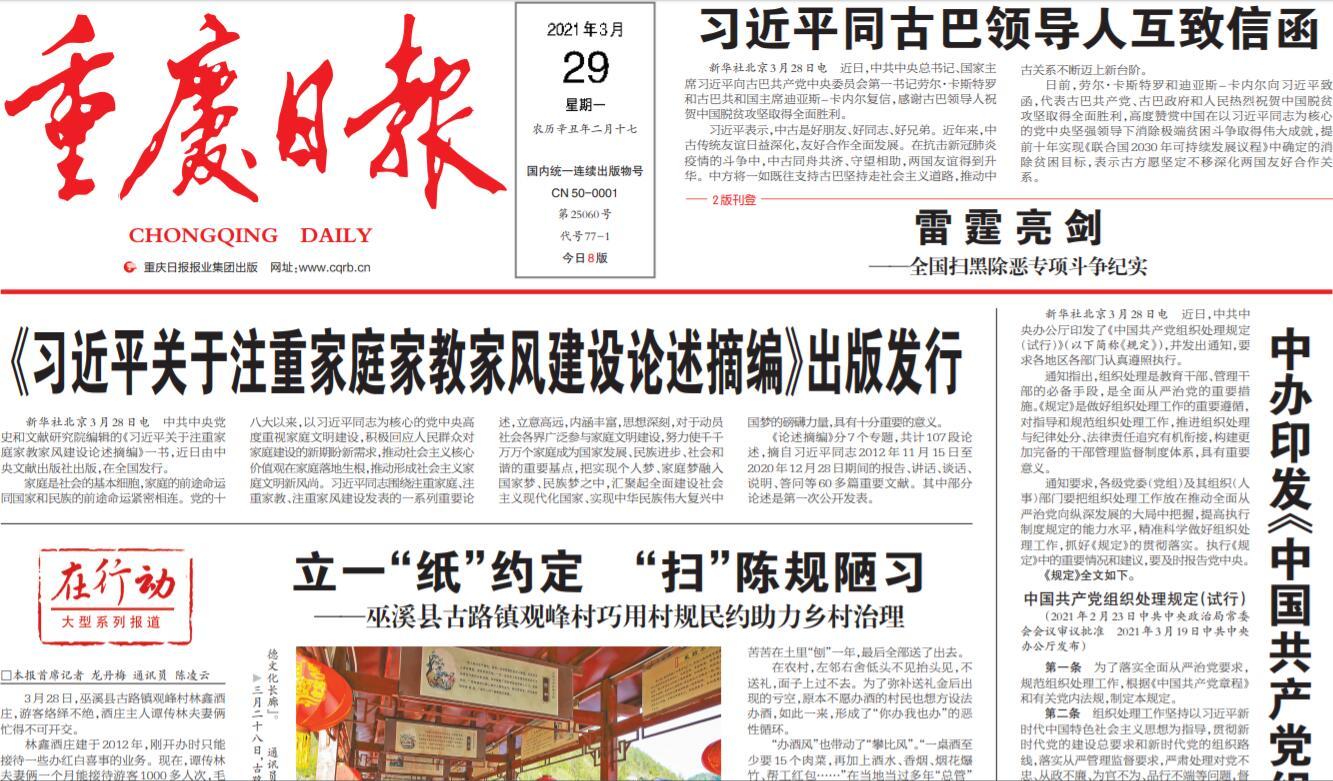 重庆日报社登报电话