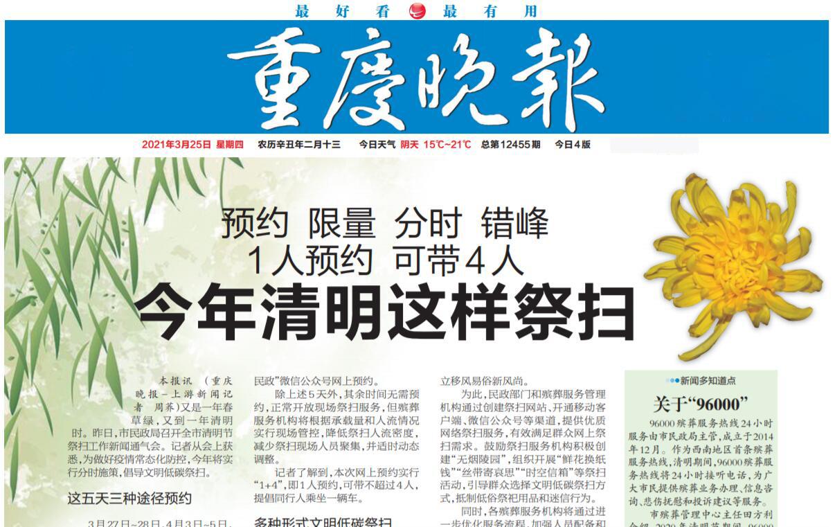 重庆晚报社广告部登报热线