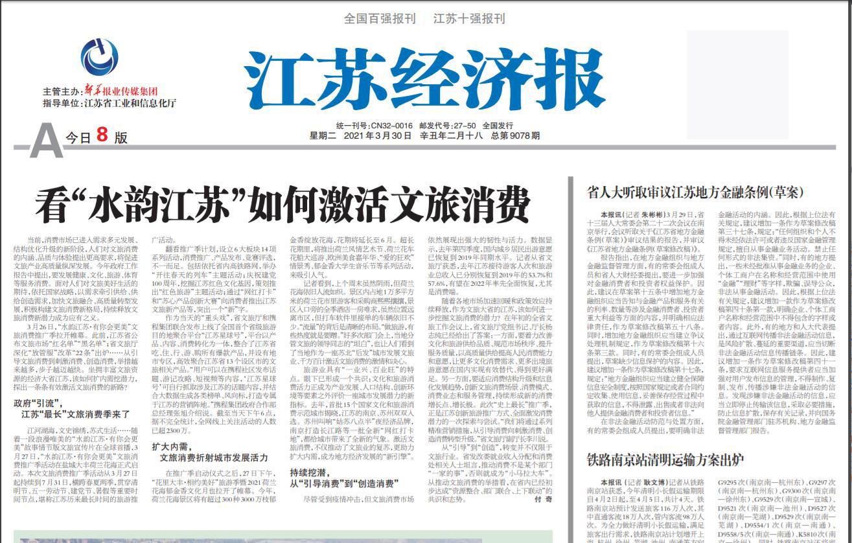 江苏经济报社登报电话