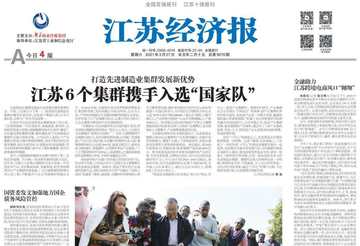 江苏经济报社广告部登报热线