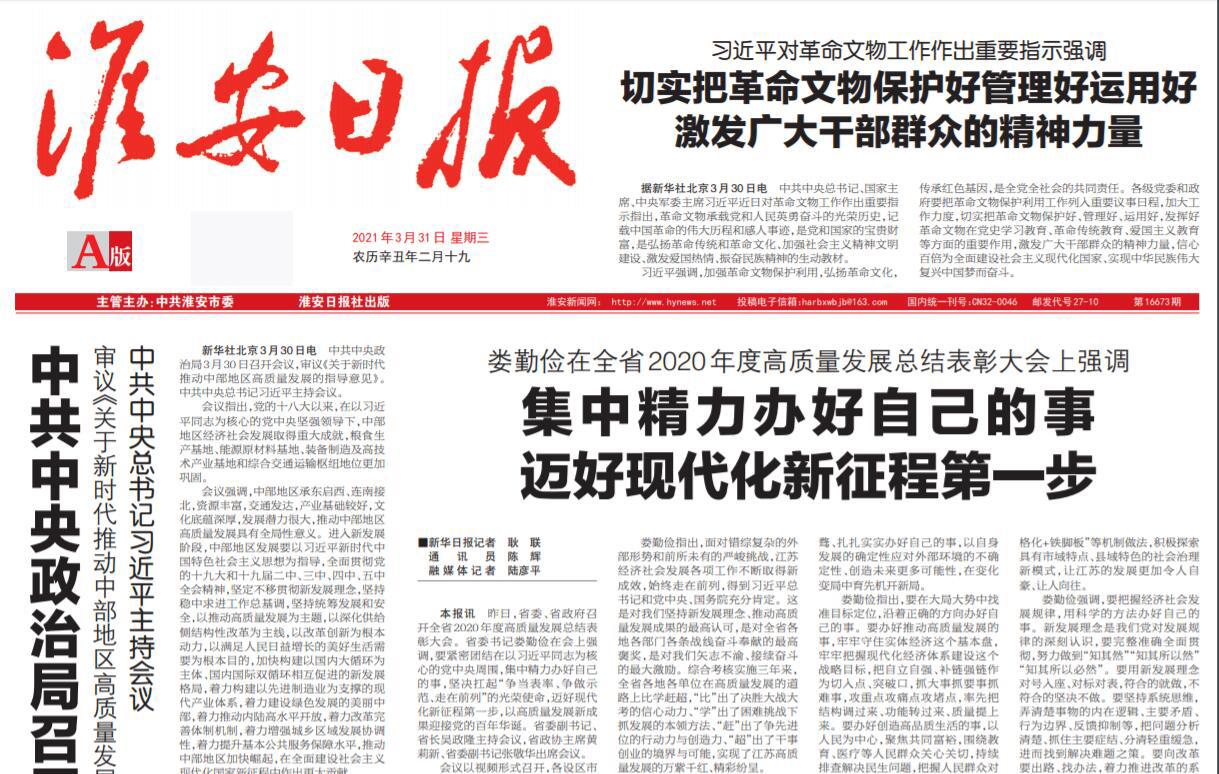 淮安日报社登报电话