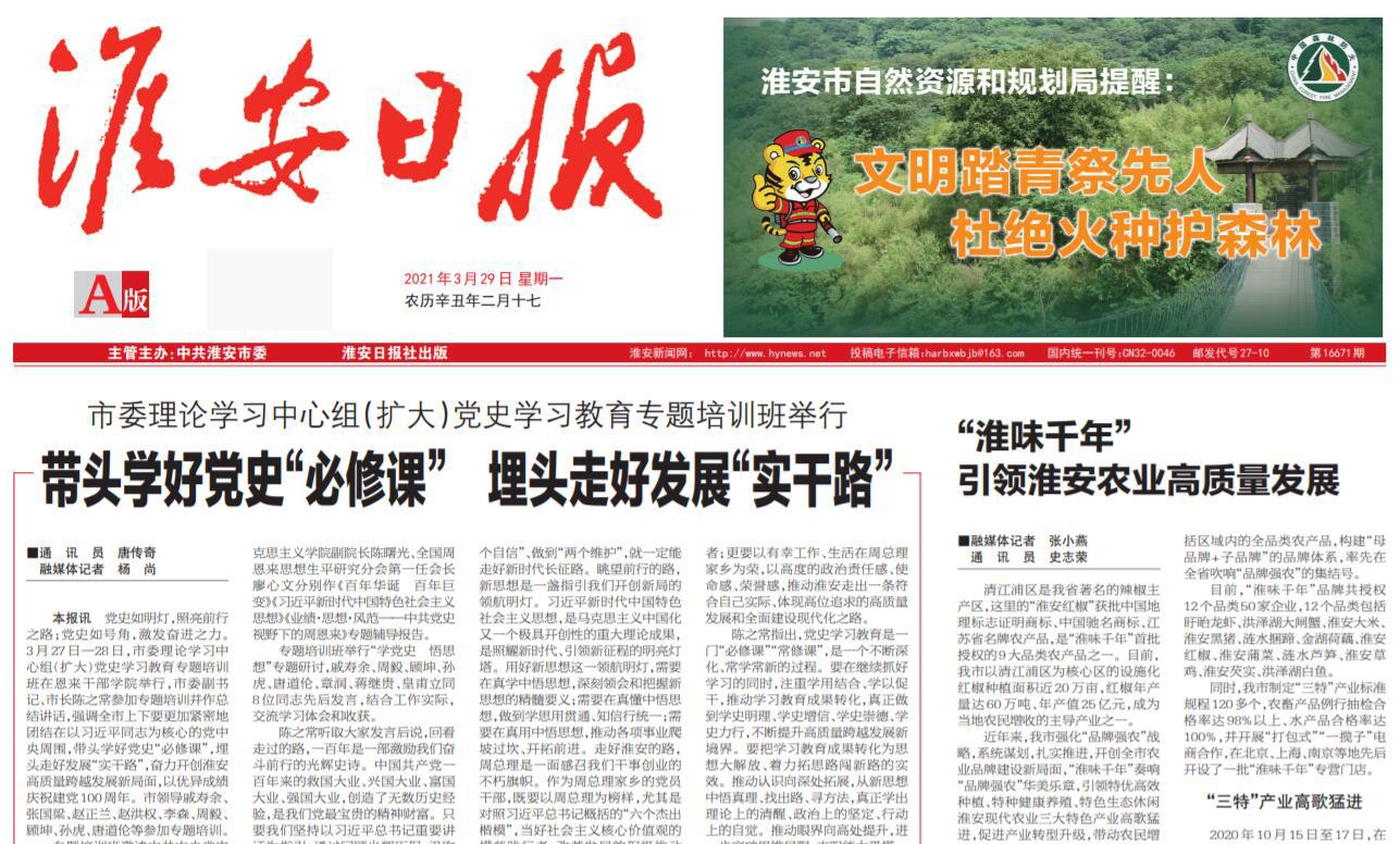 淮安日报社广告部登报热线