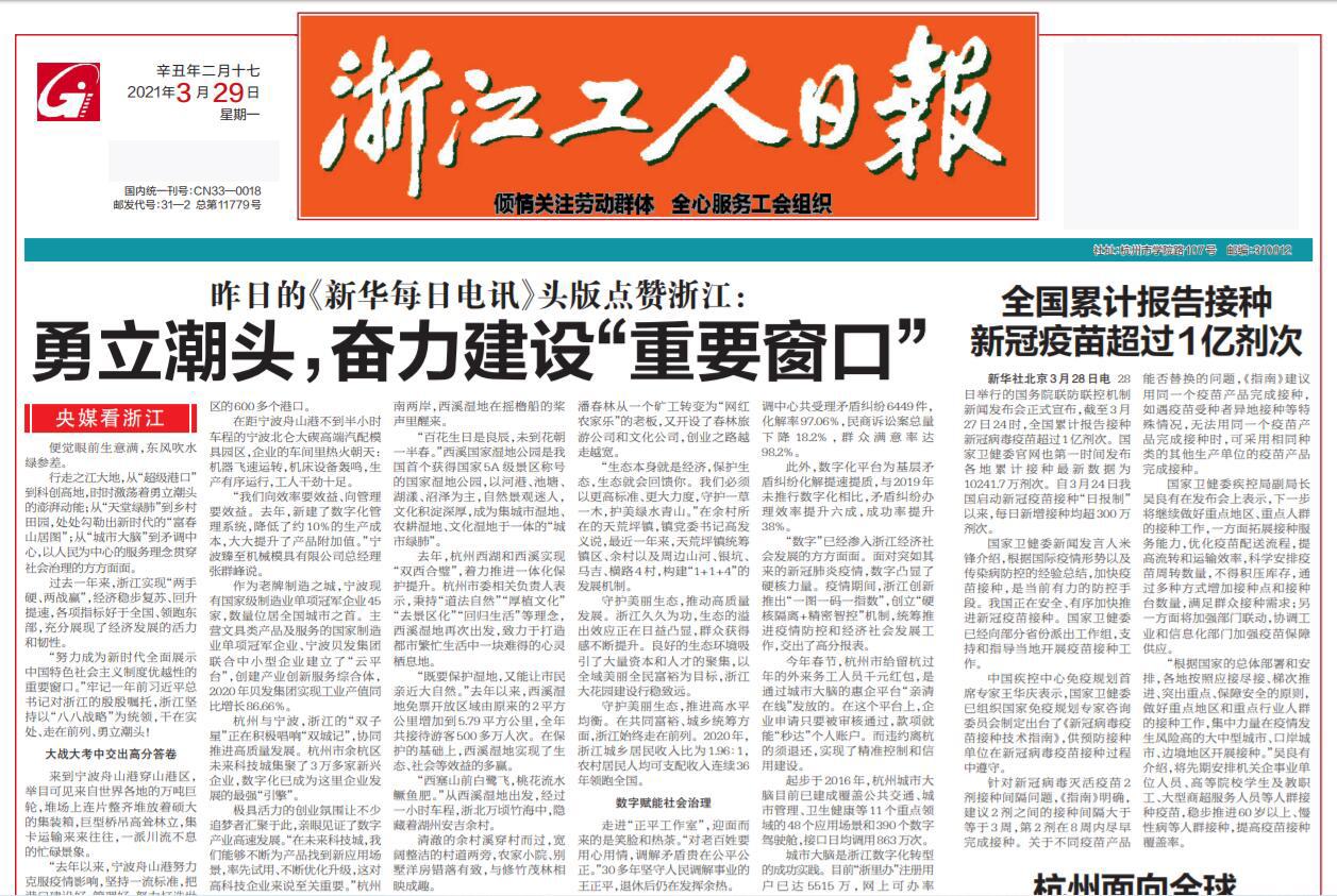 浙江工人日报社广告部登报热线