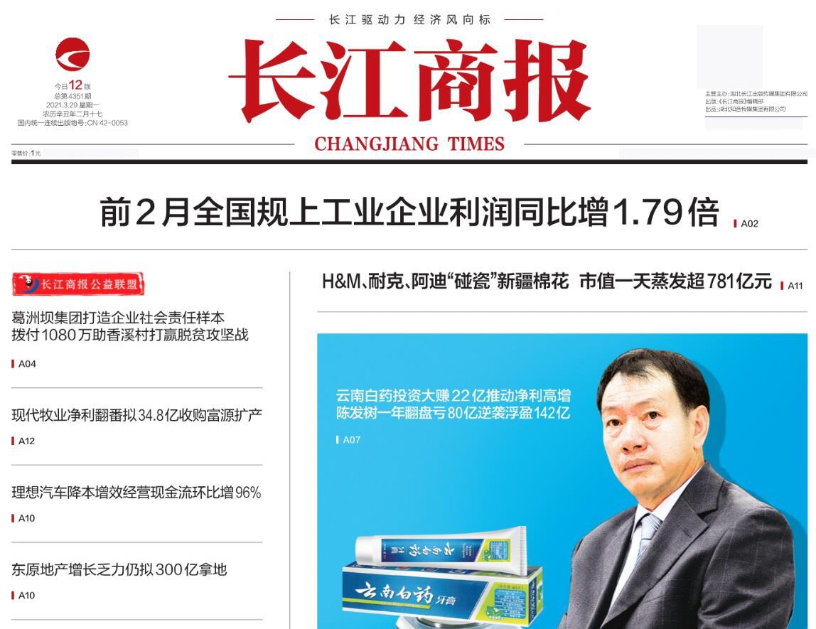 长江商报社广告部登报热线