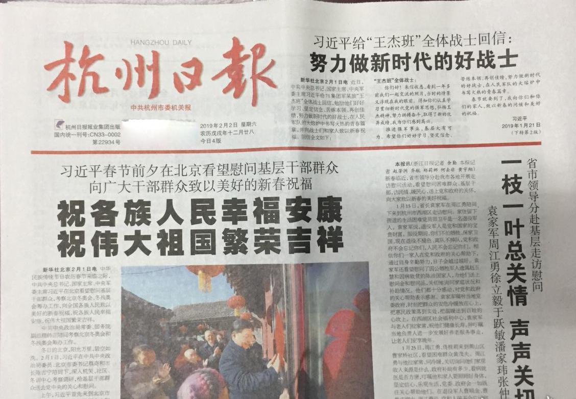 杭州日报社登报电话