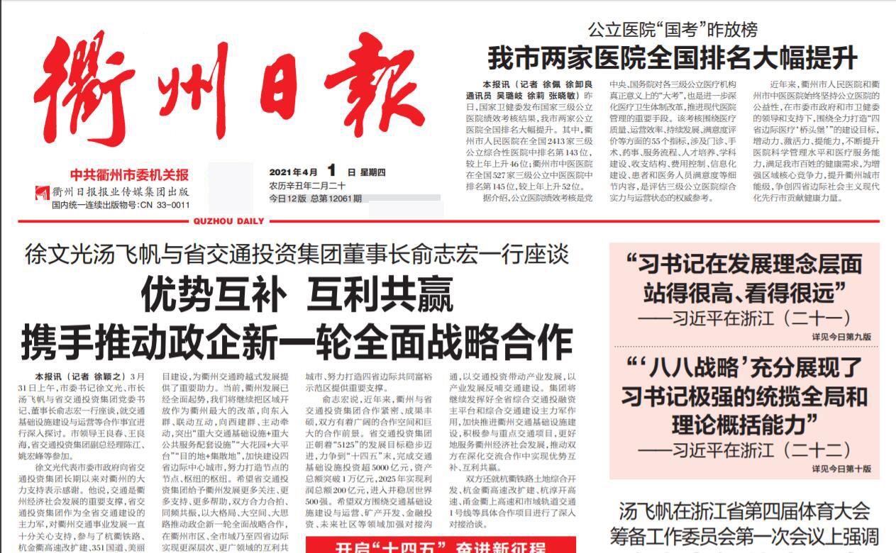 衢州日报社登报电话