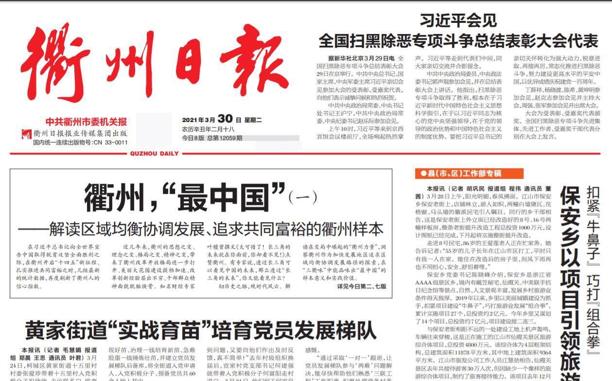 衢州日报社广告部登报热线