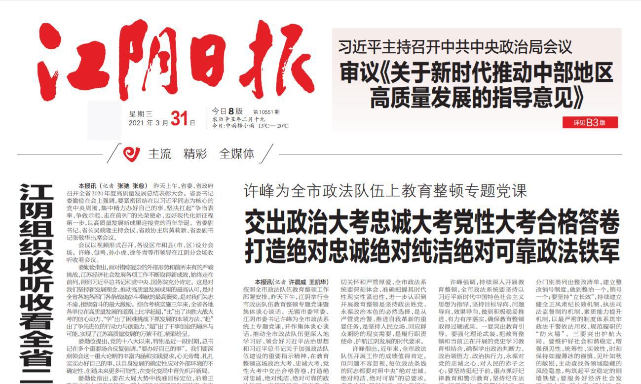 江阴日报社登报电话