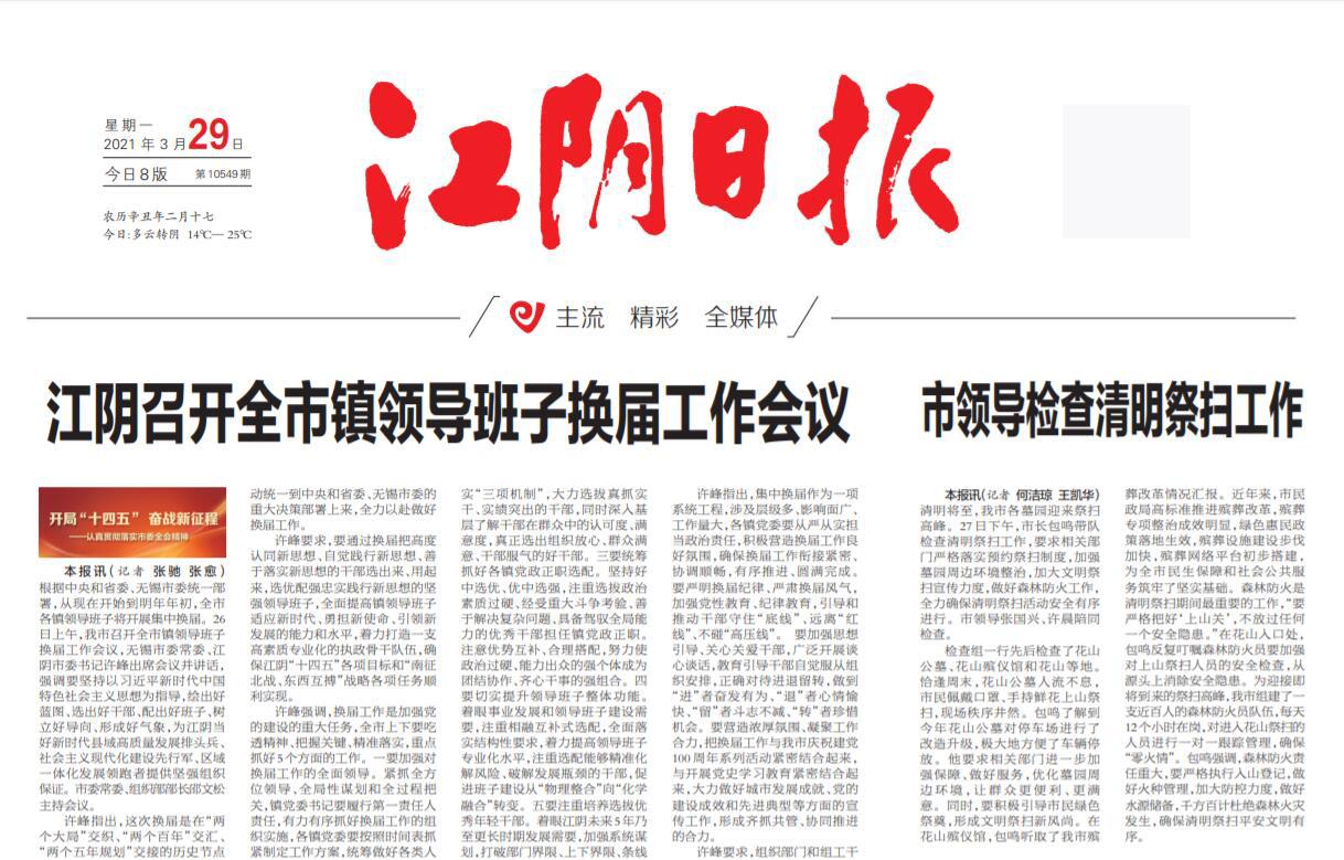 江阴日报社广告部登报热线