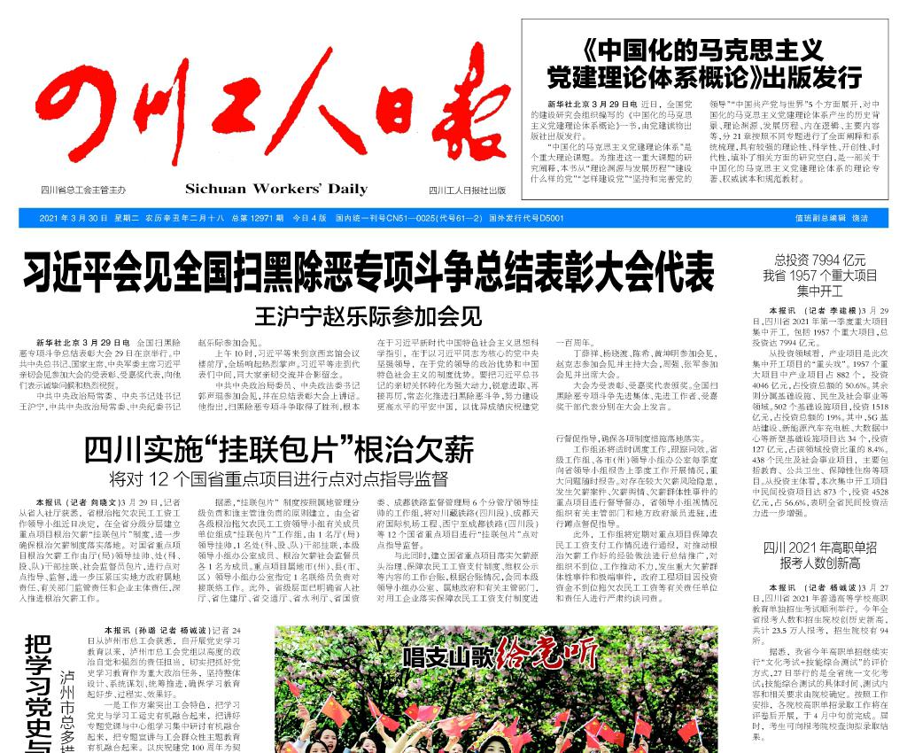 四川工人日报社广告部登报热线