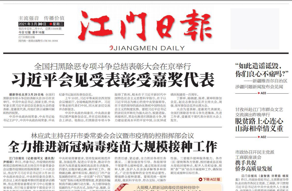 江门日报社广告部登报热线