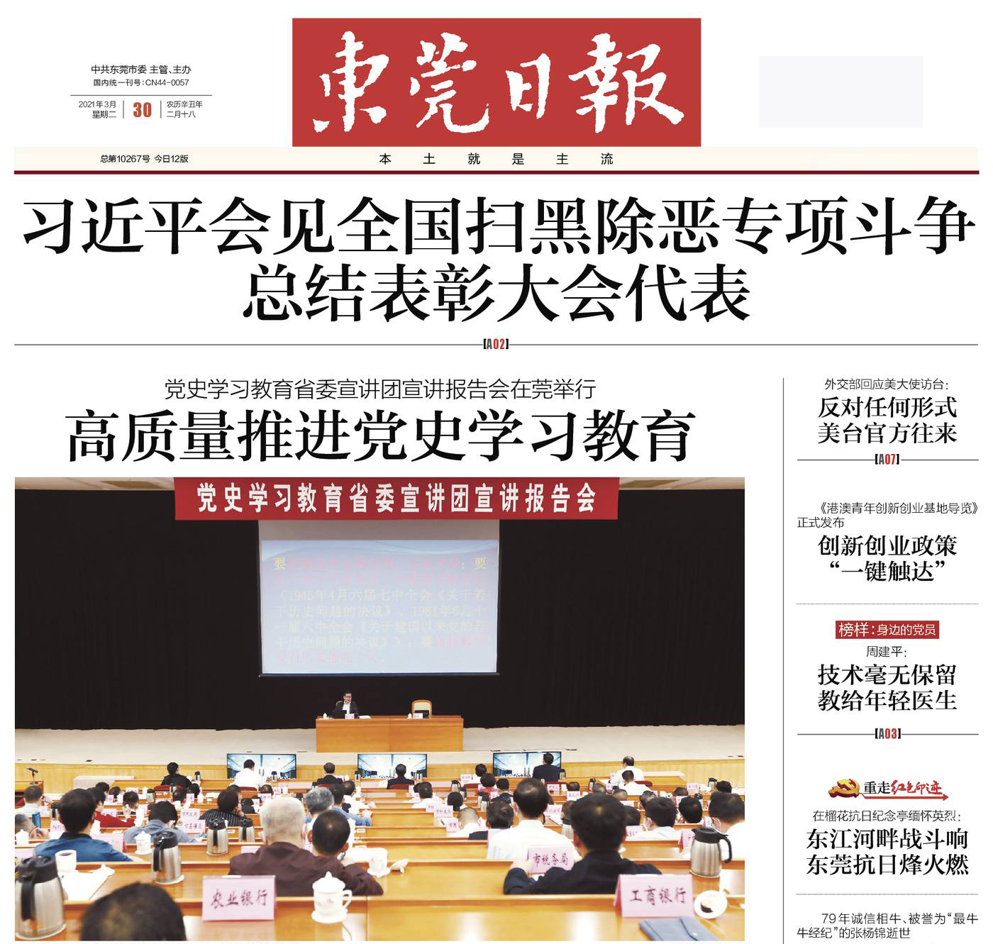 东莞日报社广告部登报热线