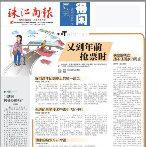 珠江商报社登报电话