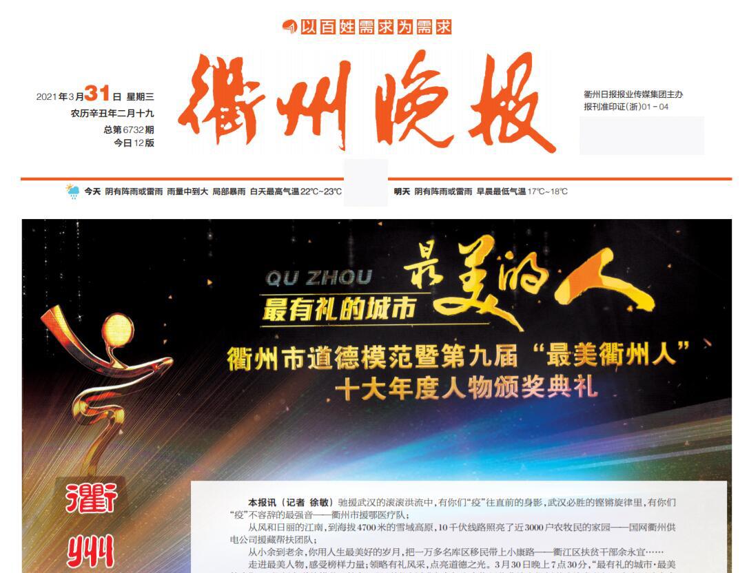 衢州晚报社广告部登报热线