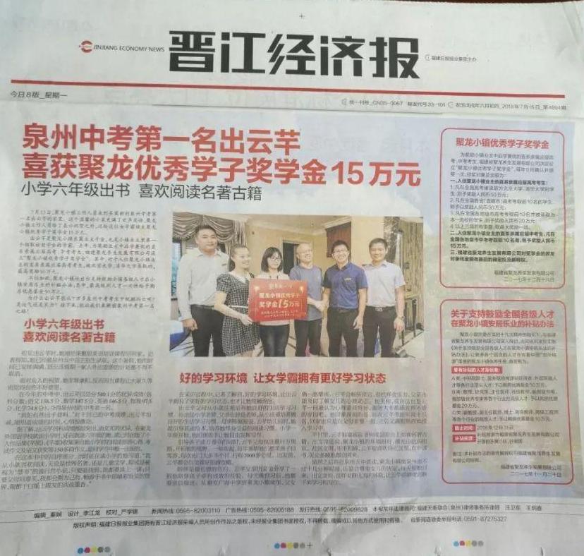 晋江经济报社登报电话