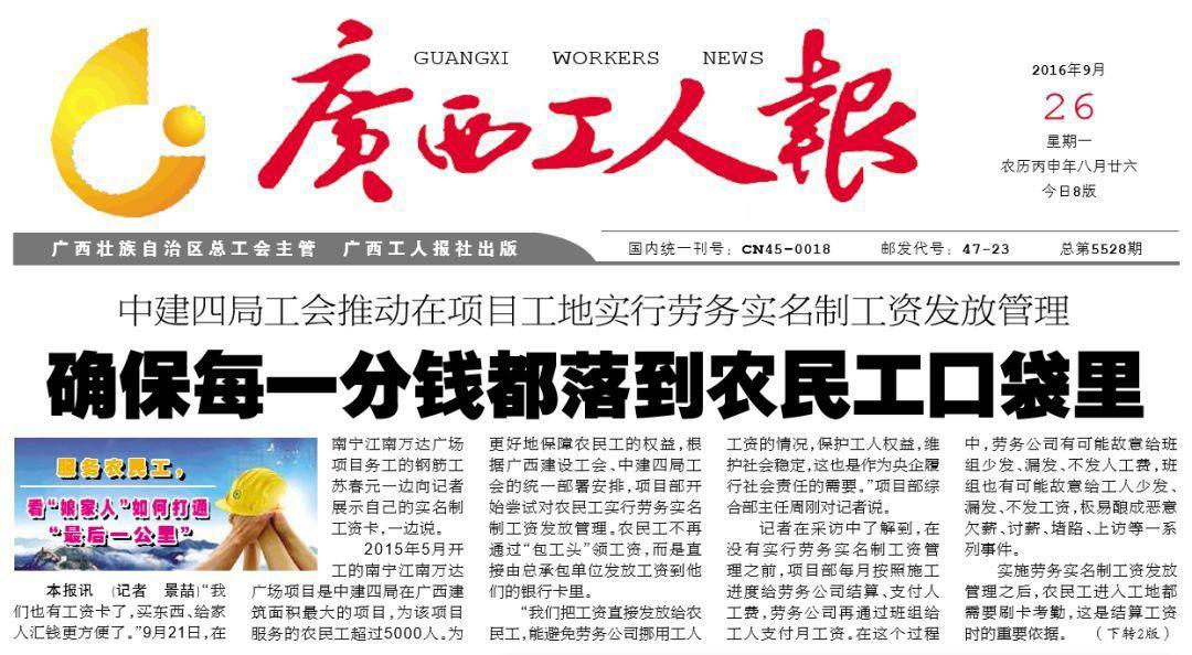 广西工人日报社登报电话